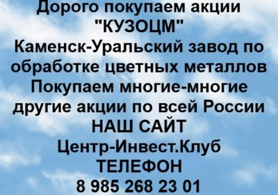Покупка акций КУЗОЦМ
