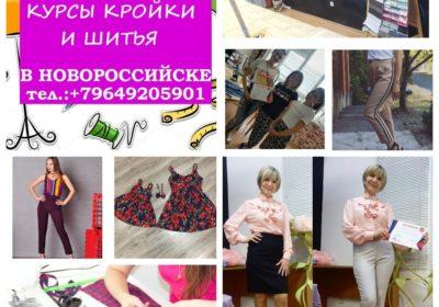 Обучение крою и шитью в Новороссийске