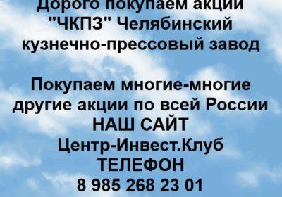 Покупка акций ЧКПЗ