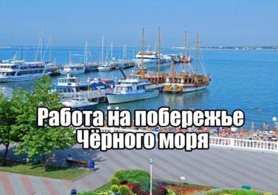 Вакансия на работу в отель в городе Анапа Срочно!
