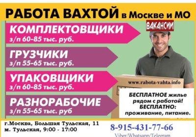 Требуется Упаковщик Вахта Москва