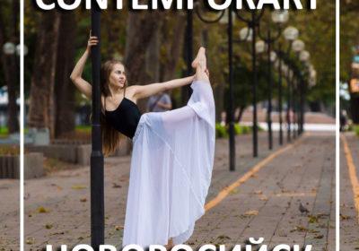 Contemporary Dance – обучение контемпу в Новоросси