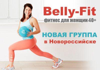 Занятия 45+ «Леди Фит» в Новороссийске