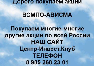 Покупка акций ВСМПО-АВИСМА