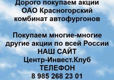 Покупка акций ОАО Красногорский комбинат автофурго