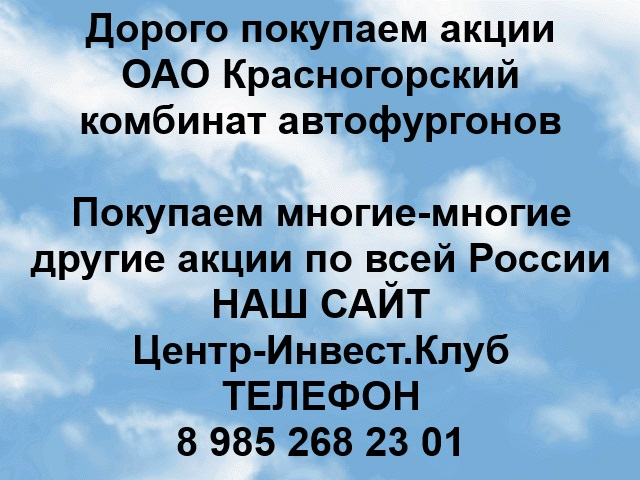 -комбинат-автофургонов-цена-акций-фото-сайт