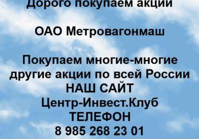 Покупка акций ОАО Метровагонмаш