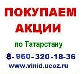 Акции нижнекамскнефтехим продают у нас 89503201836