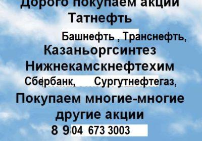 Акции казаньоргсинтез продают у нас 8 8432472164