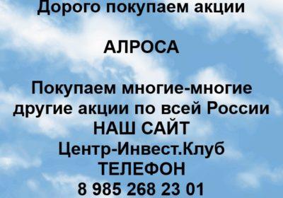 Покупка акций АЛРОСА