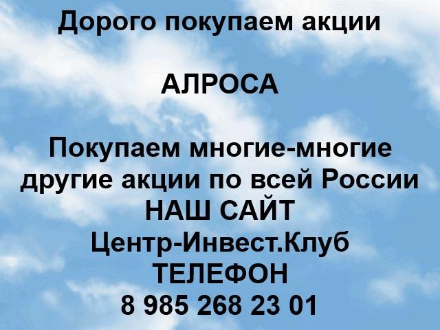 -цена-акций-АЛРОСА-сайт-АЛРОСА-фото-АЛРОСА
