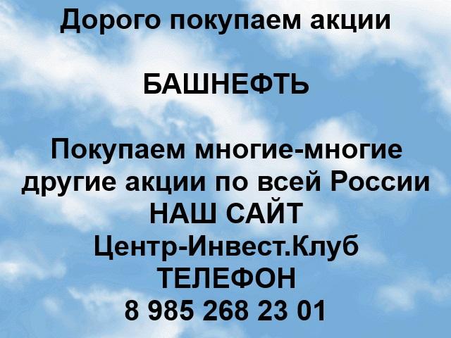 -цена-акций-Башнефть-котировки-фото-Башнефть-сайт