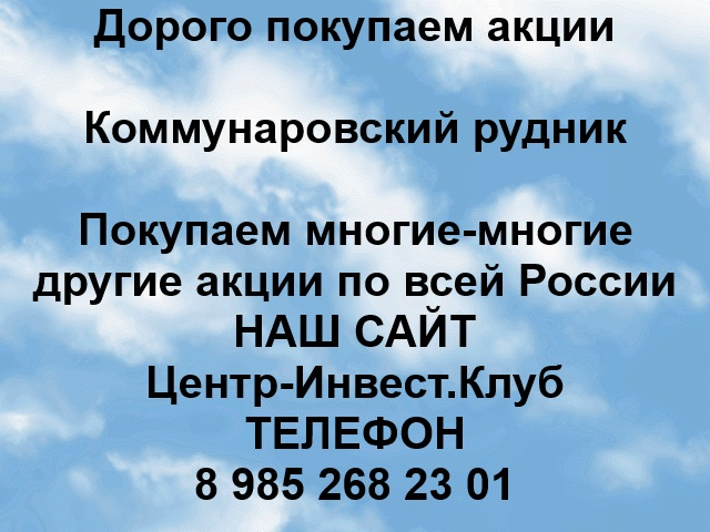 -рудник-цена-акций-Коммунаровский-рудник-фото