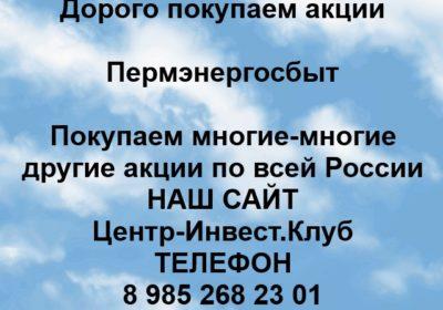 Покупка акций Пермэнергосбыт
