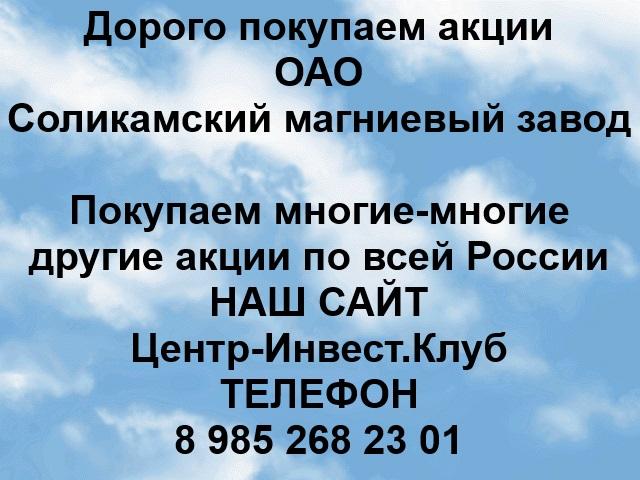 -магниевый-завод-цена-акций-продать-акции-Соликамский-магниевый-завод