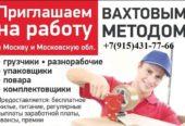 Комплектовщик Вахта Москва 6/1 зп 2 раза в месяц. Жилье