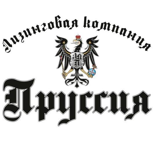 -компания-Пруссия-логотип